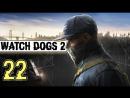 Прохождение Watch Dogs 2 PC/RUS/60fps - 22 ФБР не любит хакеров