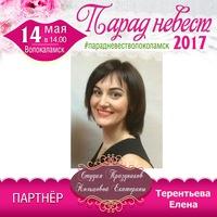 Марьяна Коломиец
