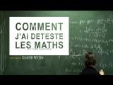 Как я возненавидел математику / Comment j'ai détesté les maths / 2013