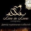 Live in Love декор свадеб и событий Казань