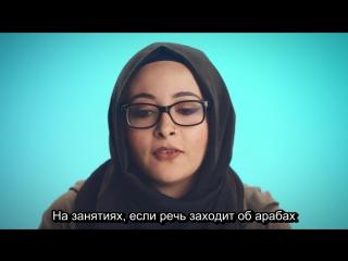 Каким вы видите меня - 1 - Арабы