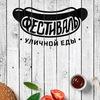 Фестиваль уличной еды в Белгороде