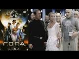 Г.О.Р.А.  Космический элемент Эпизод X  G.O.R.A. 2004.