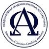 Международная Академия Христианского Коучинга