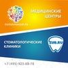 """Территория здоровья: """"Зуб.ру"""" и """"Поликлиника.ру"""""""
