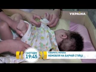 Младенец на барной стойке | Говорит Украина