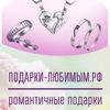 Магазин для влюбленных Подарки-любимым.рф