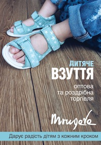 a30306b28e1c7b Дитяче Взуття Mrugala (Польща)   ВКонтакте