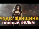 ЧУДО-ЖЕНЩИНА полный фильм xelj-tyobyf gjkysq abkmv