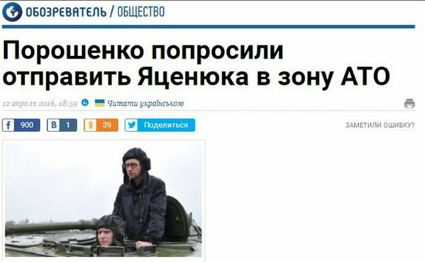 Украина стремится к тому, чтобы стать членом ЕС и НАТО, - Яценюк - Цензор.НЕТ 8893