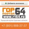 ГОРПОРТАЛ64 - городской ресурс Саратова