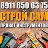 """Прокат инструментов """"Строй сам!"""""""