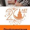 Профориентация детей и молодежи России
