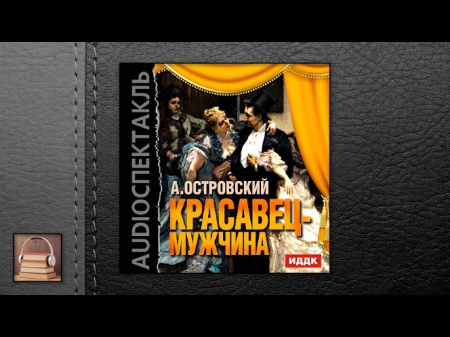 Островский Александр Николаевич Красавец-мужчина (АУДИОКНИГИ ОНЛАЙН) Слушать