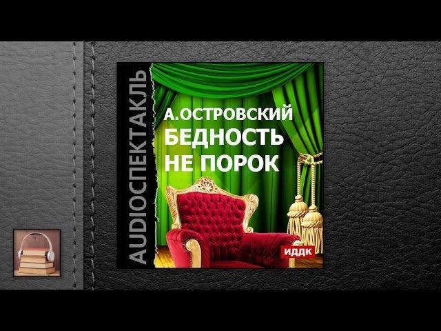 Островский Александр Николаевич Бедность не порок (АУДИОКНИГИ ОНЛАЙН) Слушать