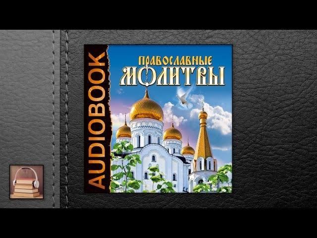 Православные молитвы (АУДИОКНИГИ ОНЛАЙН) Слушать