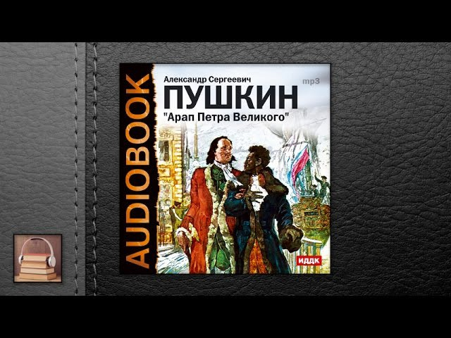 Пушкин Александр Сергеевич Арап Петра Великого (АУДИОКНИГИ ОНЛАЙН) Слушать