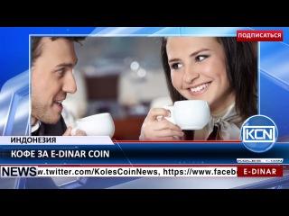 KCN׃ Два E Dinar Coin за чашку кофе