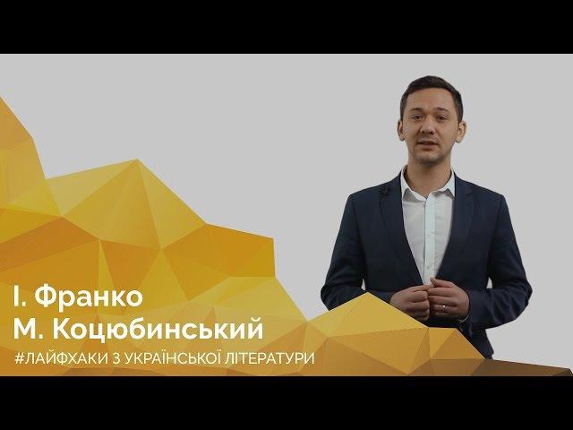 І. Франко, М. Коцюбинський. Онлайн-курс «Лайфхаки з української літератури»