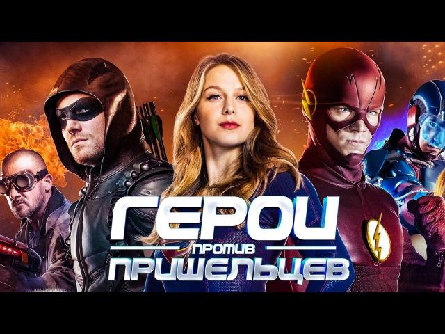 Флэш 3 сезон, Стрела 5 сезон, Легенды завтрашнего дня, Супергерл - Кроссовер [Трейл...