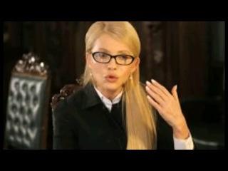 Юлия Тимошенко Господин назначил меня любимой женой
