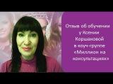 Отзыв И. Жуковой на прохождение коуч- программы К. Коршаковой «Миллион на консультациях»