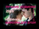 Лучшие Новинки Шансона для Души 2016_Сборник видеоклипов