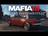 Mafia III - трейлер