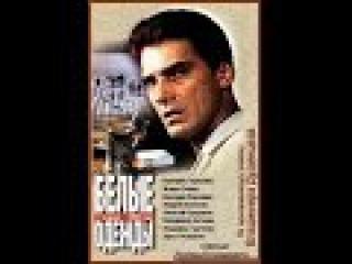 Белые одежды (1 серия) / The White Clothes (Part 1) (1992) фильм смотреть онлайн