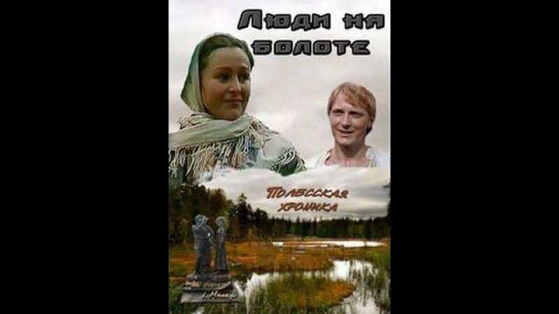 Люди на болоте (2 серия) (1984) фильм смотреть онлайн