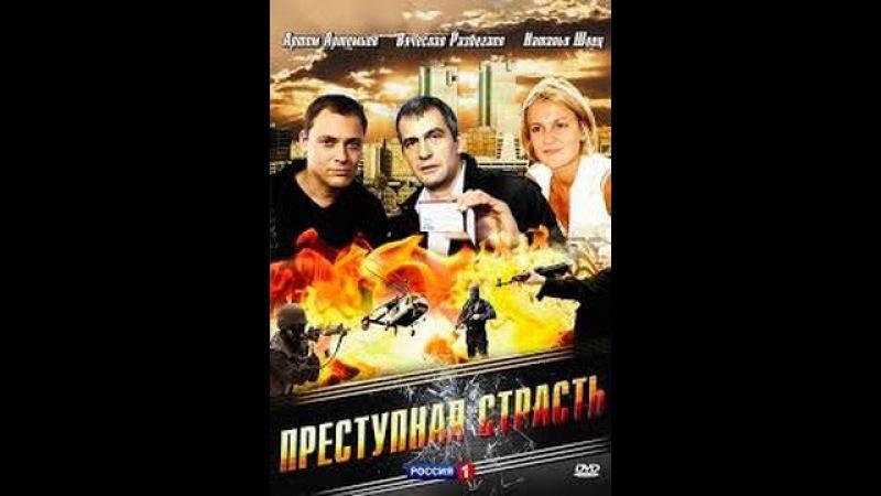ПРЕСТУПНАЯ СВЯЗЬ - НАШУМЕВШИЙ КРИМИНАЛЬНЫЙ ДЕТЕКТИВ фильм (2008)