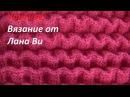 Вязание спицами 3D😊 Вяжем ОЧЕНЬ простой и шикарный узор спицами. Вязание спицами: красивые узоры