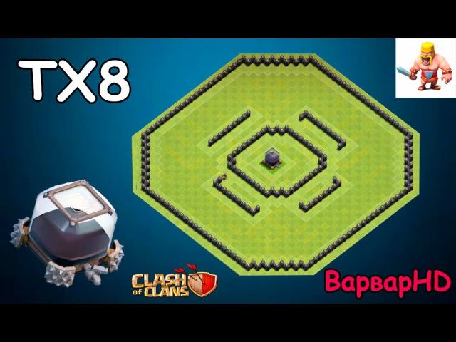 [8тх] Офигенная база для защиты дарка / [TH8] Best base for protect DARK!