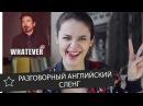 Разговорный английский СЛЕНГ по шоу Эллен Дедженерес Skyeng