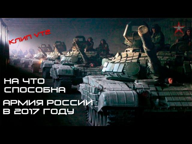 На что способна Армия России в 2017 году | Клип VT2