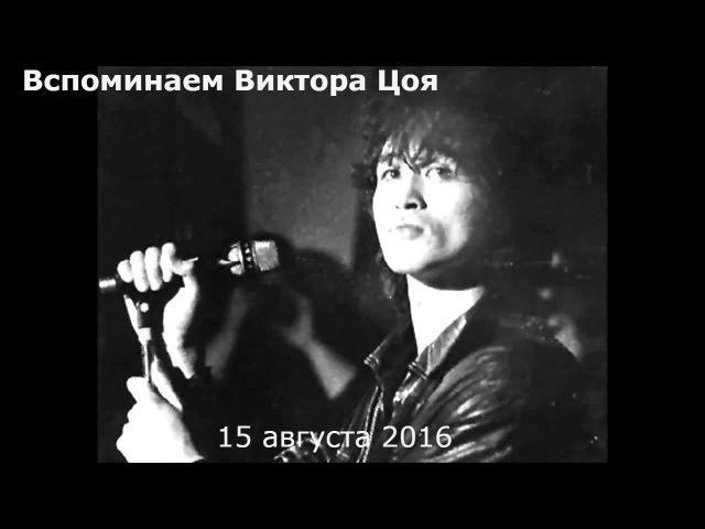 Вспоминаем Виктора Цоя. 15 августа 2016 года. Музобзор №9.
