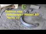 Работы над Volkswagen Passat B3 Часть 11