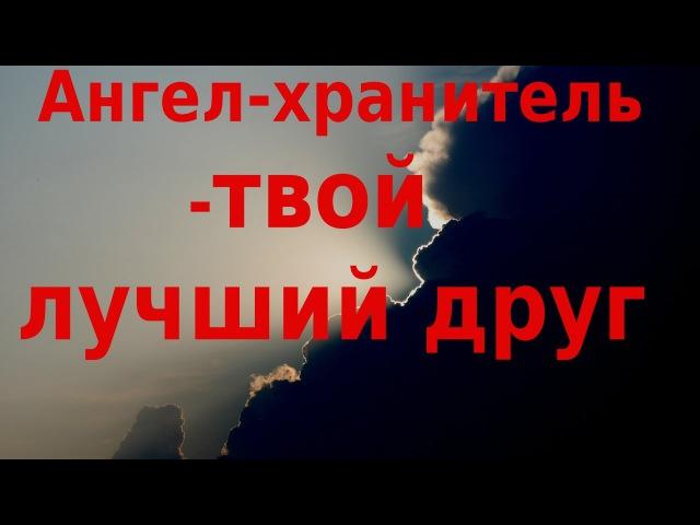 Когда к человеку приставляется Ангел-Хранитель? Православный взгляд