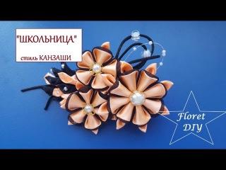 Канзаши ШКОЛЬНИЦА заколка автомат Мастер класс цветы из атласных лент / Floret DIY