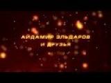Айдамир Эльдаров, и друзья - Концертная программа