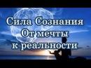 СИЛА СОЗНАНИЯ ОТ МЕЧТЫ К РЕАЛЬНОСТИ Невилл Годдард аудиокнига