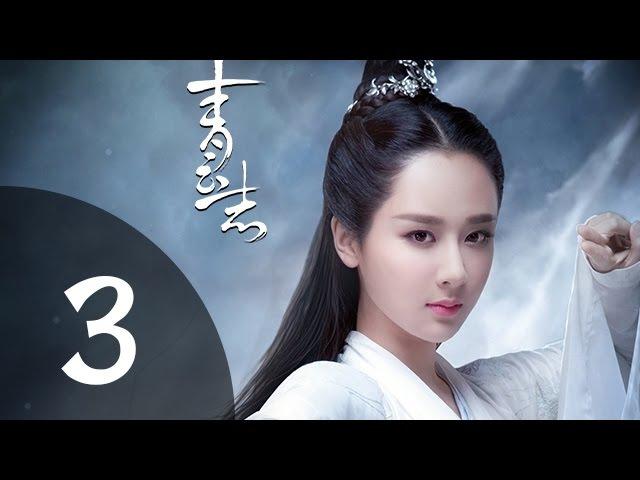青云志 第3集(李易峰、赵丽颖、杨紫领衔主演)| 诛仙青云志