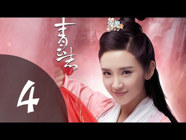 青云志 第4集(李易峰、赵丽颖、杨紫领衔主演)| 诛仙青云志