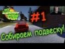 Собираем подвеску и знакомимся с игрой My Summer Car 1 Build 172