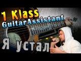 1 Klass - Я Устал (Урок под гитару)