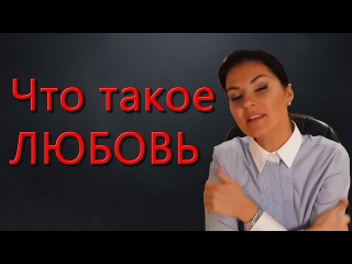 Любовь.Что такое любовь. Вероника Степанова