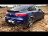 Mercedes-AMG GLC 43 за 6 500 000 рублей - V6 3.0 BiTurbo, 367 сил, 520 Нм, 0-100 за 4.9, тест-обзор