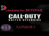 Call of Duty United Offensive (сложность