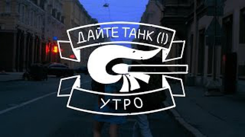 Дайте танк Утро
