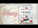 Обзор- SmashBook Life Story/ Блокнот творческого человека